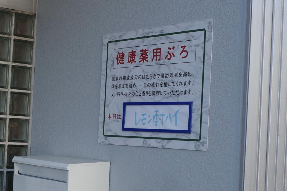 レモン酎ハイのお風呂......?(写真はNISHINARIFREEDOM (西成フリーダム)(@2SHINARIFREEDOM)さんのツイートより)