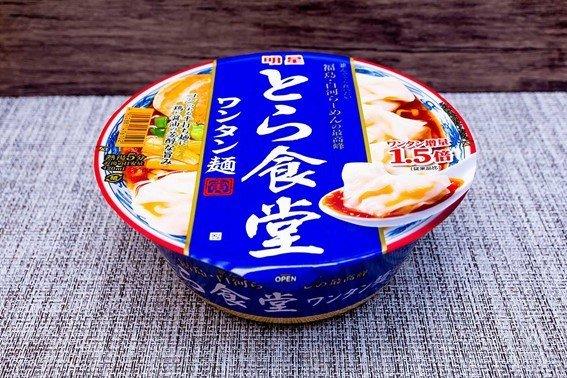 ファミマ限定「とら食堂 ワンタン麺」
