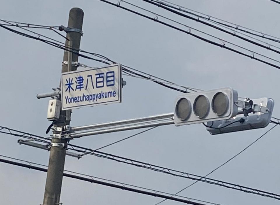 「米津八百目」(Yonezuhappyakume)(画像はのーせる(@Norsel__)さんから)