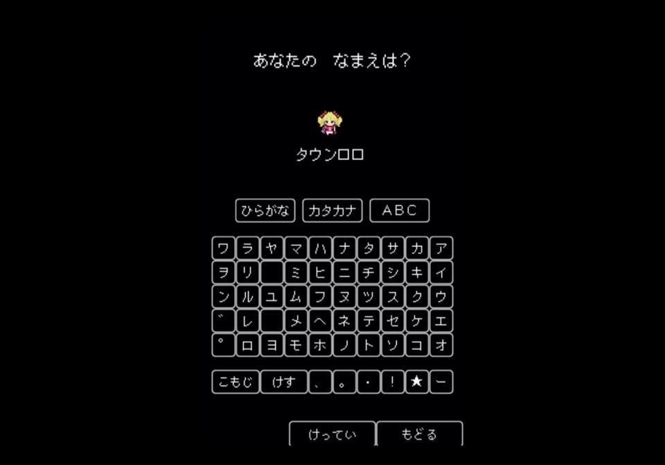 プレイヤーは女の子を選択。名前は「タウン」に