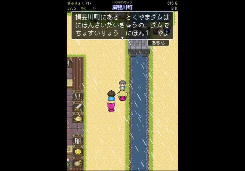 徳山ダムは貯水量が日本一らしい