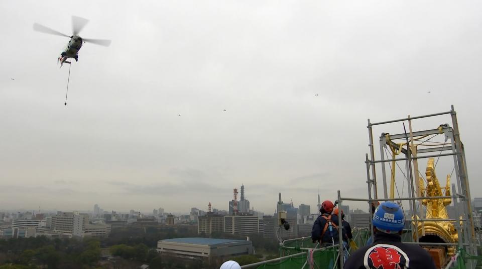 ヘリコプターが飛んできて...(画像は名古屋城金シャチ特別展覧実行委員会提供動画より)