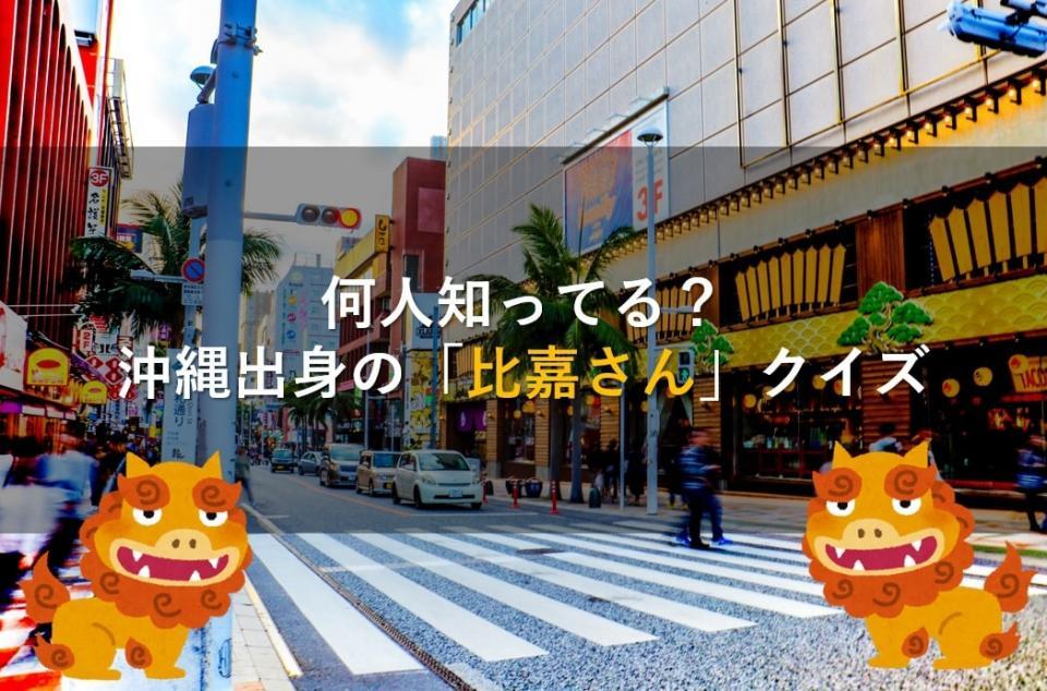 地元民しか分からない?沖縄県出身の「比嘉さん」クイズ【全10問】