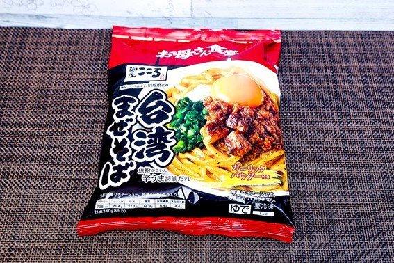 ファミリーマート限定冷凍食品「お母さん食堂 麺屋こころ 台湾まぜそば」