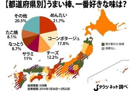「好きな味」都道府県分布