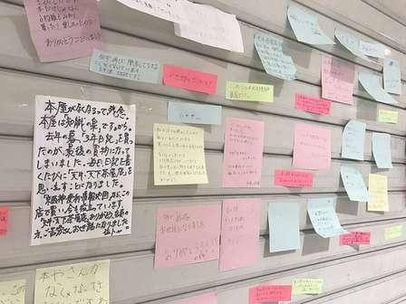 天牛堺書店の天下茶屋店、メッセージカードがたくさん貼られていた(OsakaSubwaycomさんのツイートより)