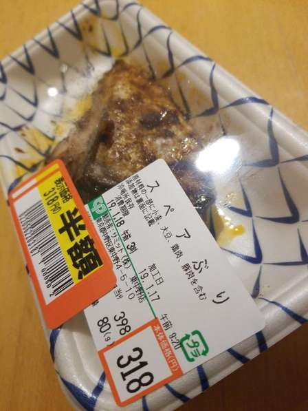 正確には「スペアぶり」(写真は@yokotaroさんのツイートより)