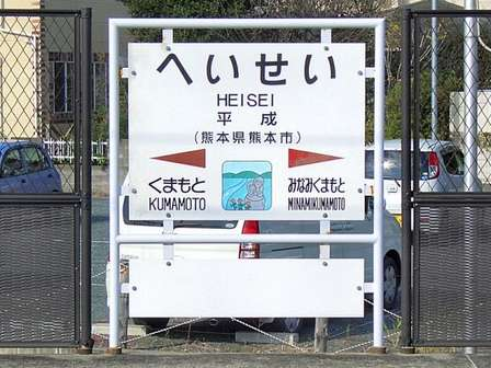 熊本市の「平成」は平成改元後に命名された地名(MK Productsさん撮影、Wikimedia Commonsより)