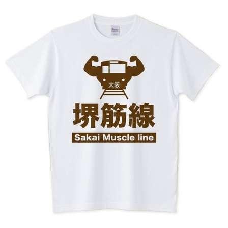 堺筋線(サカイマッスル線)5.6オンスTシャツ (画像は「Tシャツトリニティ」より)