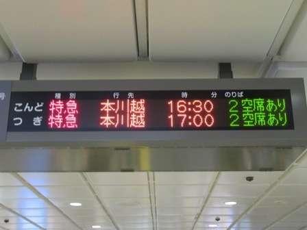 「こんど」の後に「つぎ」の電車があるのがわかりにくいという