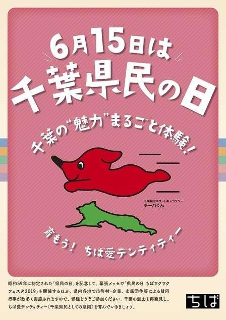 画像提供:千葉県