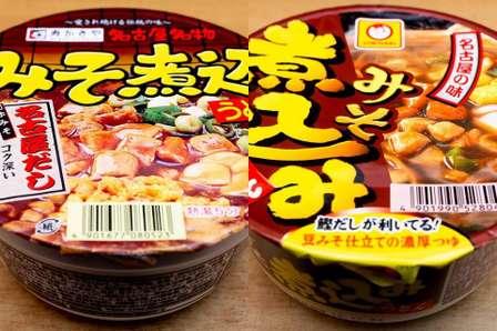 食べ比べる「みそ煮込みうどん」のカップ麺