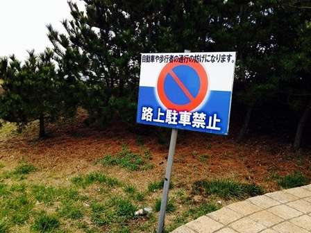 隣家の住人による路駐に苦しめられて…(画像はイメージ)
