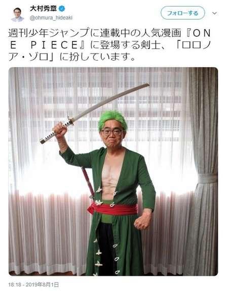 ワンピースのロロノア・ゾロに扮した大村知事(本人のツイッターより)