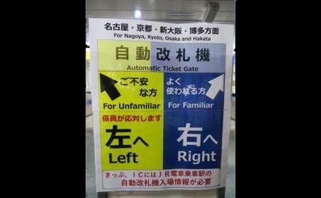 東京駅の案内(提供:JR東海)
