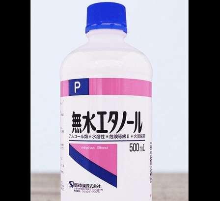 無水エタノール(健栄製薬ホームページより)