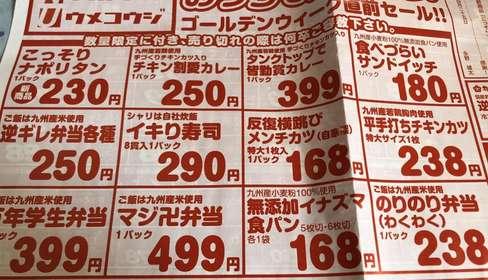 「イキり寿司」「逆ギレ弁当」... ネーミングセンスが独特すぎるご当地スーパーが発見される
