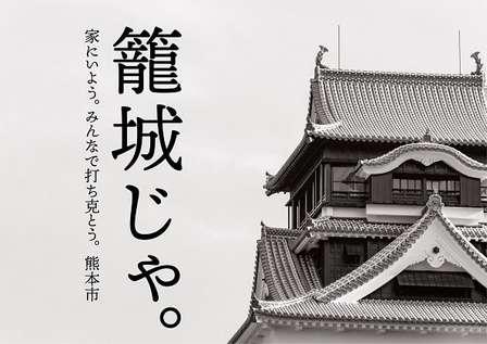 STAY HOMEより心に響く? 「籠城じゃ」熊本市ポスターに反響...制作経緯を聞いた