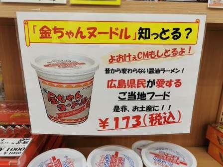 徳島の名物を奪わないで! 金ちゃんヌードルに「広島県民が愛するご当地フード」...商品POPにツッコミ続出
