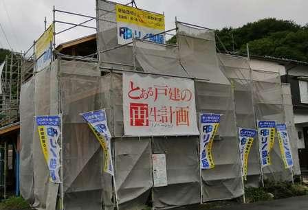 大工さんは超能力者? 「とある戸建の再生計画(リノベーション)」、鳥取で始まる