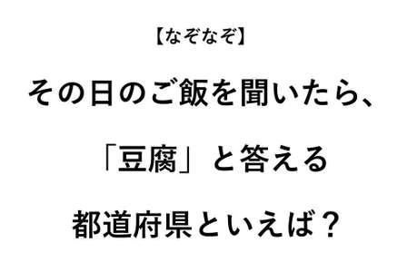 ヒント:豆腐のこと、関西ではトフと呼ぶらしい