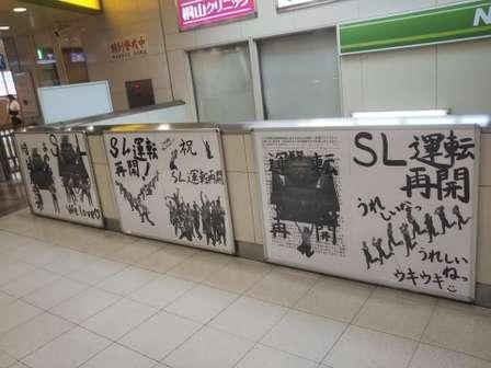 駅員さん、はしゃぎすぎ...! SL運転再開にウッキウキな高崎駅がかわいいと話題に