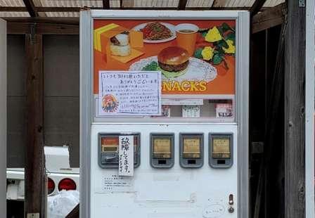 秋田名物「ビッグバーガー」自販機が販売終了 40年の歴史に区切り...製造者の思いを聞いた