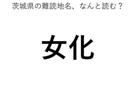 ヒント:〇な〇〇