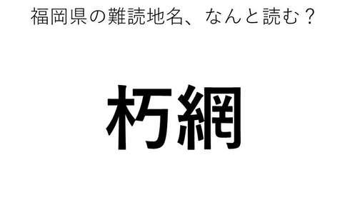 「朽網」←この地名、どう読むか分かる?