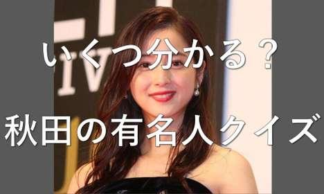いくつ分かる?秋田出身の偉人・有名人クイズ