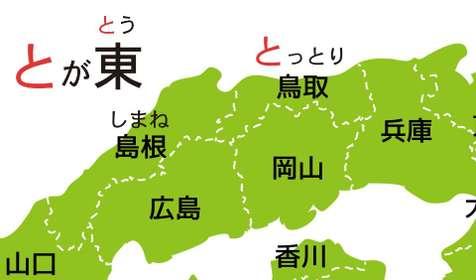 島根と鳥取、群馬と栃木...もう間違えない。県の位置を一発で覚える「合言葉」がこちら
