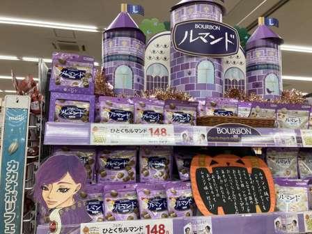 クオリティ高すぎ...! 香川のスーパーに建設された「ルマンド王国」が話題に→なぜここまで?担当者に聞いた