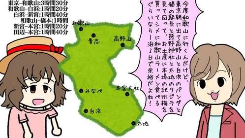 「和歌山観光?1泊2日で余裕でしょ」→現実がこちらです