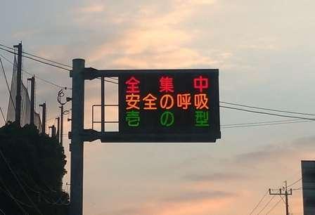 「全集中 安全の呼吸 壱の型」 電光掲示板のパロディ標語が話題に→なぜ鬼滅?佐賀県警に聞いた