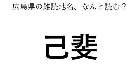 ヒント:広島といえば、やっぱり…