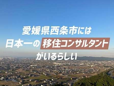 至れり尽くせりってレベルじゃない... 「住みたい田舎NO.1」愛媛・西条市には、日本一親身な移住コンサルタントがいた