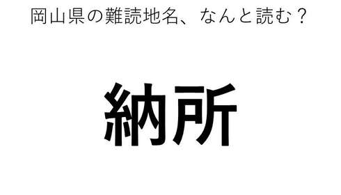 「納所」←この地名、どう読むか分かる?