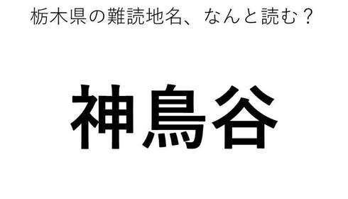 「神鳥谷」←この地名、どう読むか分かる?