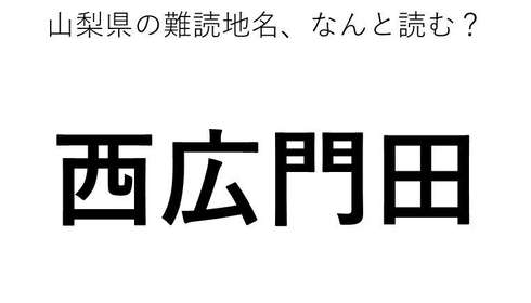 「西広門田」←この地名、どう読むか分かる?