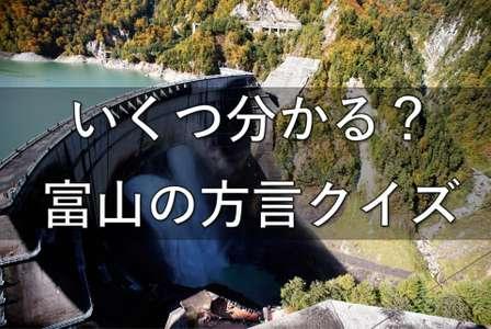 いくつ分かる?富山の難解方言クイズ【全5問】