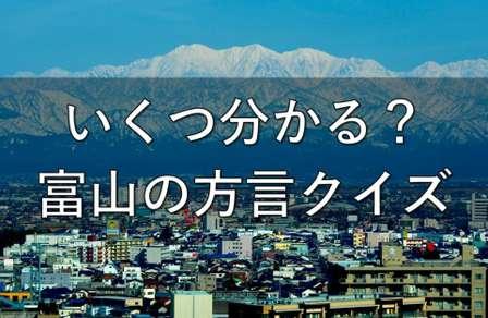 いくつ分かる?富山の難解方言クイズ【第2弾・全5問】