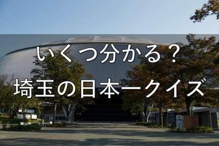 いくつ分かる?埼玉の日本一クイズ【全5問】