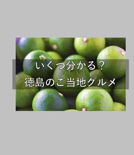 いくつ分かる?徳島のご当地グルメクイズ【全5問】