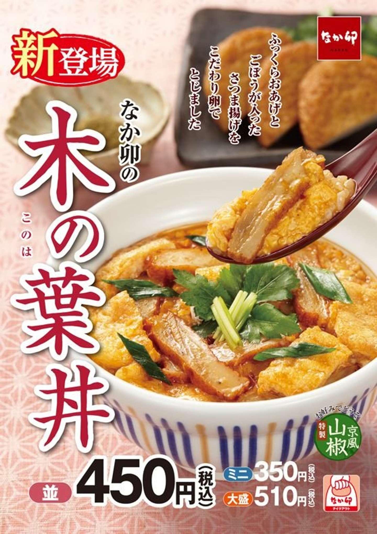 「木の葉丼」(なか卯のウェブサイトより)