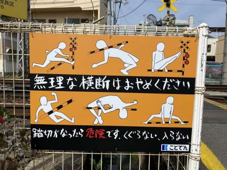 「無理な横断」にもほどがある ことでんの超アクロバティックな「注意喚起」ポスターが話題