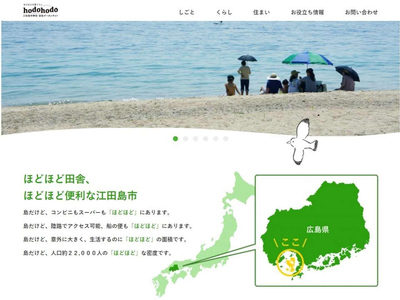 江田島市の移住・定住ポータルサイト「hodohodo(ほどほど)」。空き家バンクへのアクセスが可能。移住者インタビューも充実