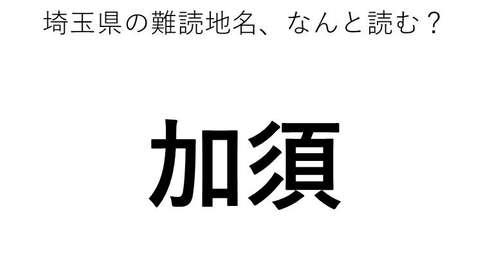 ヒント:か○