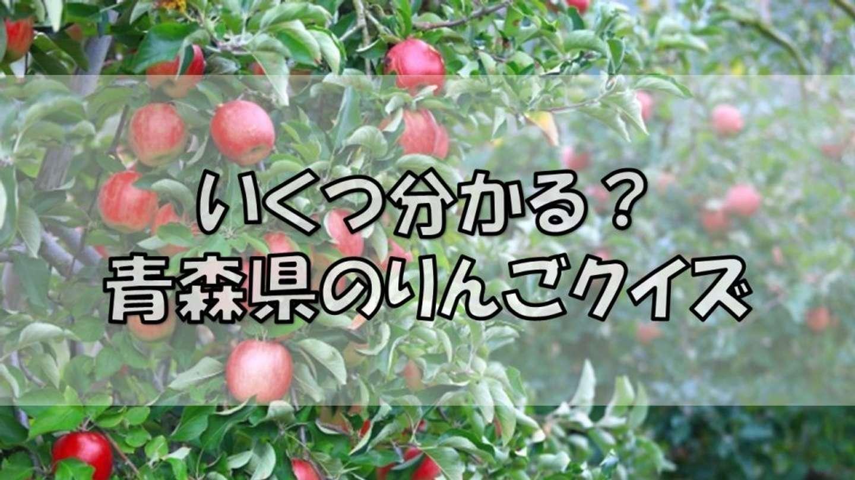 いくつ分かる?青森県のりんごクイズ【全10問】