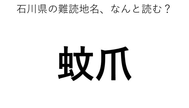 「蚊爪」←この地名、どう読むか分かる?