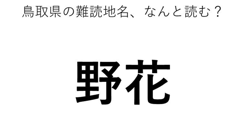 「野花」←この地名、どう読むか分かる?